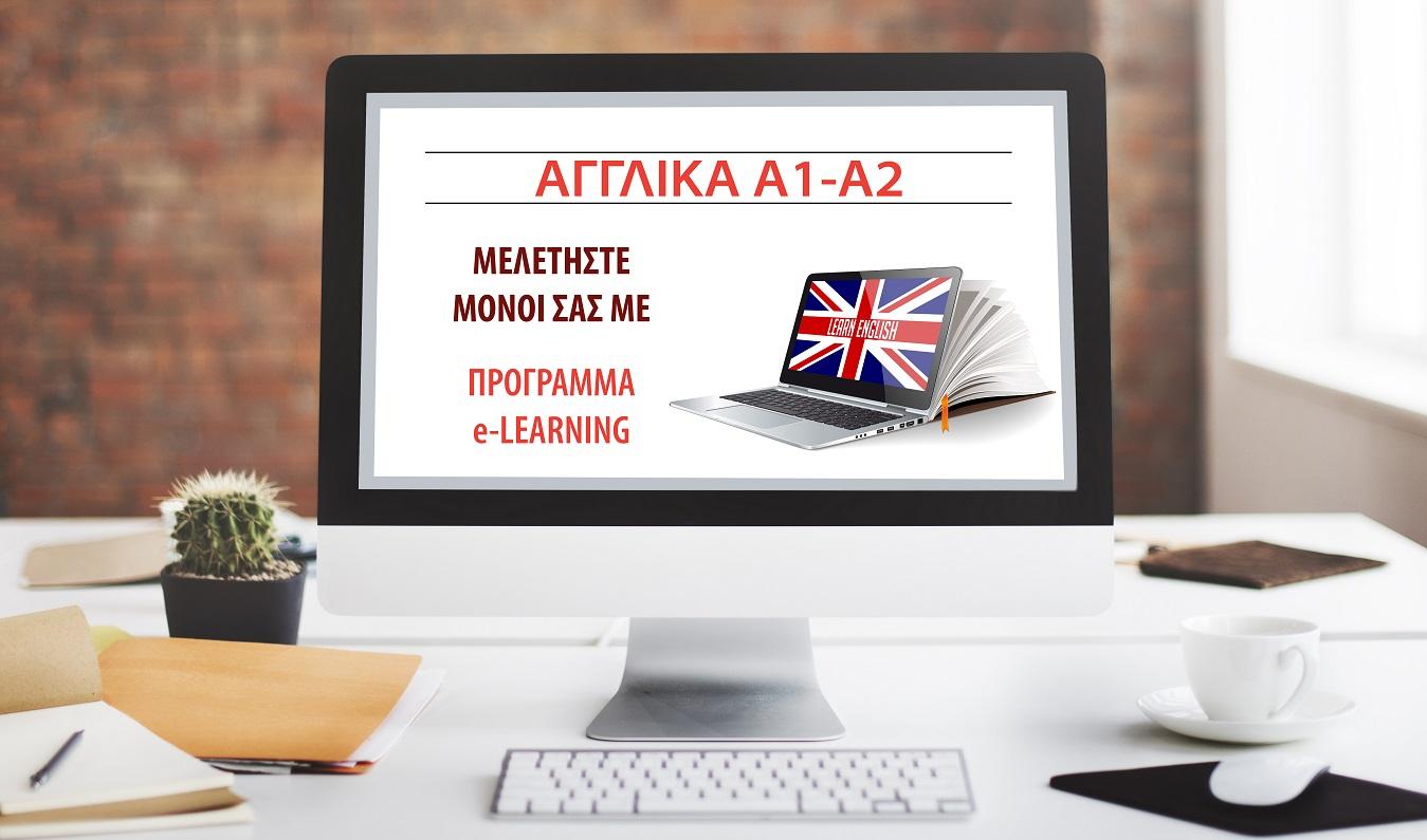 Αγγλικά A1-A2 e-Learning