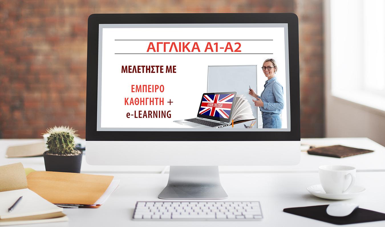 Αγγλικά A1-A2 με Καθηγητή & e-Learning