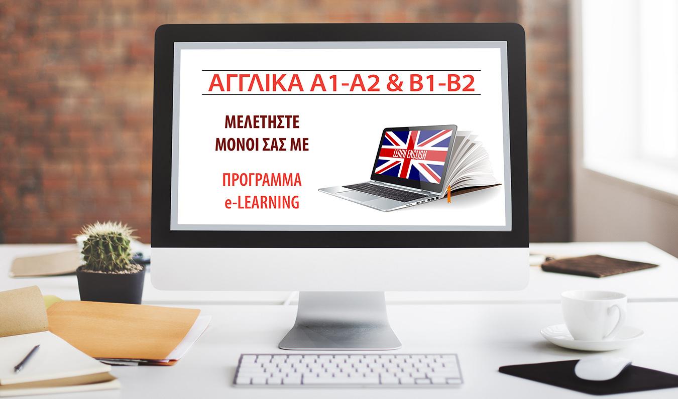 Αγγλικά A1-A2 & B1-B2 e-Learning